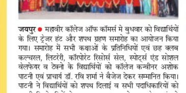 Patrika_Investiture Ceremony_03Aug17